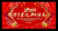 喜庆2020年会背景设计