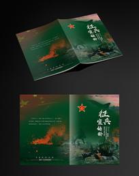 征兵宣传册封面