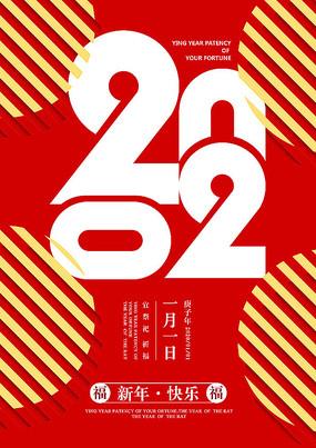 中国传统节日2020新年海报模板