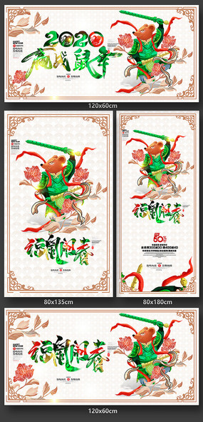 中国风2020年鼠年宣传海报