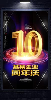 10周年庆典海报