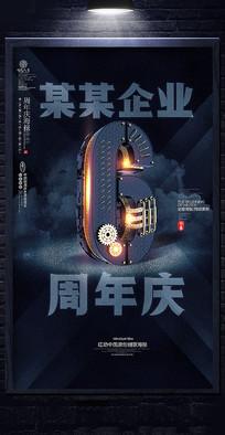 KTV6周年庆宣传海报