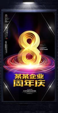 创意8周年庆宣传海报