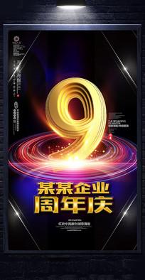 创意9周年庆宣传海报