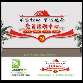 党建大气党员活动中心文化墙设计