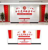 党政机关单位社区服务中心前台党建文化墙