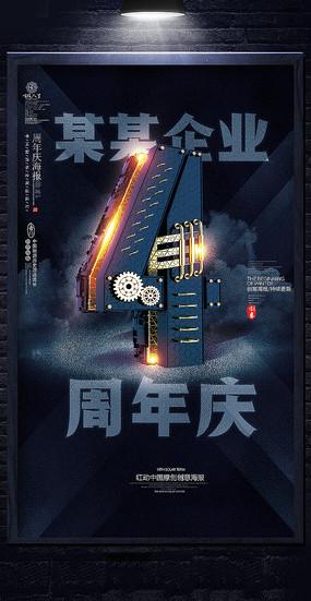 高端4周年庆宣传海报