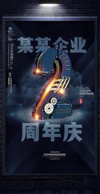 高端创意周年庆宣传海报