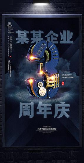 高端三周年庆宣传海报