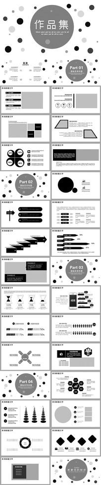 黑白圆圈毕业作品集PPT模板