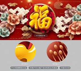 红色喜庆鼠年年新春福字2020年新年海报