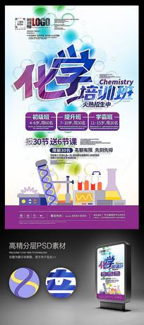 化学课培训班补习班招生宣传单