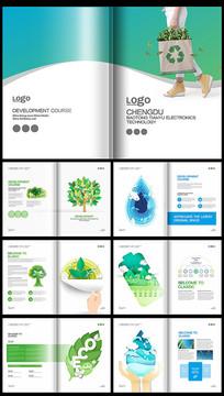 节能减排保护环境环保企业画册