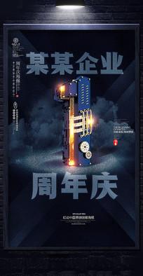 酒吧1周年庆宣传海报