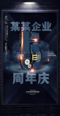 酒吧5周年庆宣传海报