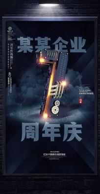 酒吧7周年庆宣传海报
