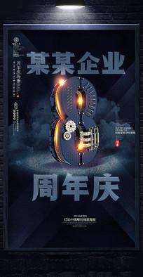 酒吧8周年庆宣传海报