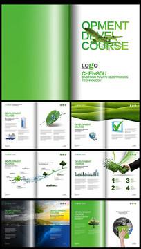 绿色环保宣传企业画册