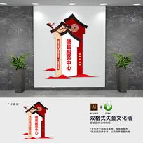 竖版便民服务中心文化墙