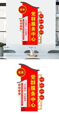竖版党群服务中心文化墙设计