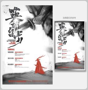 水墨中国风招聘宣传海报