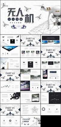 无人机宣传PPT模板