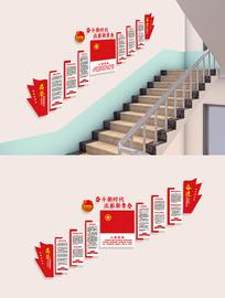 校园共青团楼梯走廊文化墙