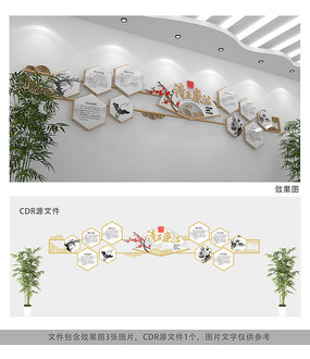 新中式廉政文化墙设计