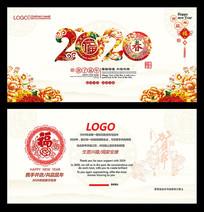 中国风2020新年贺卡模版