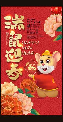 2020年鼠年瑞鼠迎春海报设计