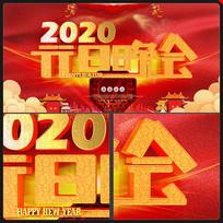 2020年鼠年元旦晚会海报元素