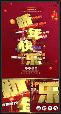 2020鼠年迎新年元旦春节海报