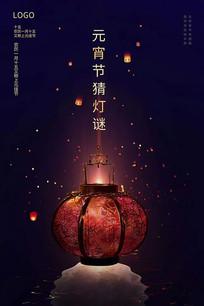 大气时尚元宵节海报设计