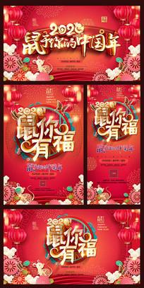 红色大气鼠年活动促销海报