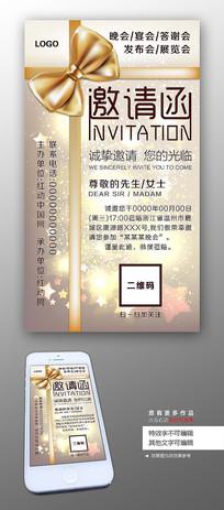 企业电子邀请函设计