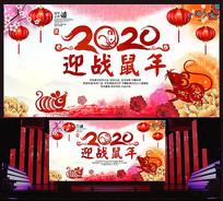 水彩风2020年鼠年背景板设计