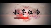 水墨山水毛笔中国风片头片尾宣传pr模板