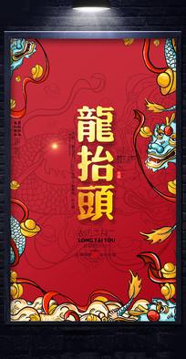 喜庆红色2月2龙抬头海报