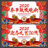 2020年春节联欢晚会活动背景展板