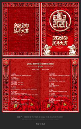 2020年鼠年春节新年节目单