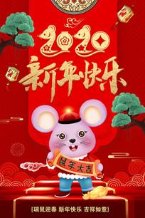 2020新年快乐瑞鼠迎春海报