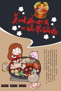 火锅创意海报设计