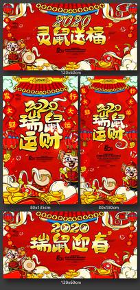 瑞鼠迎春鼠年新年春节海报