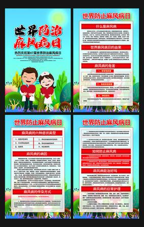 世界防治麻风病日宣传展板 PSD