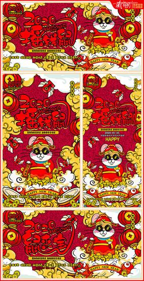 手绘插画2020年鼠年海报设计