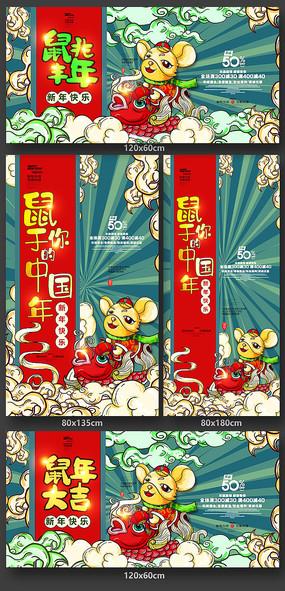鼠年大吉2020新年春节海报