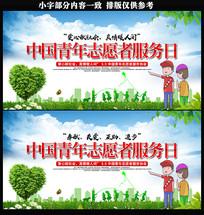中国青年志愿者服务日展板