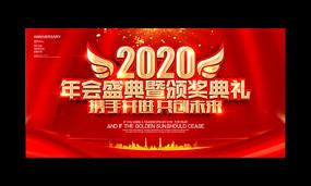 2020鼠年企业公司年会会议背景展板