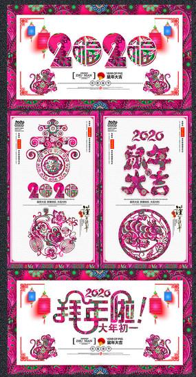 精美紫色2020鼠年春节海报