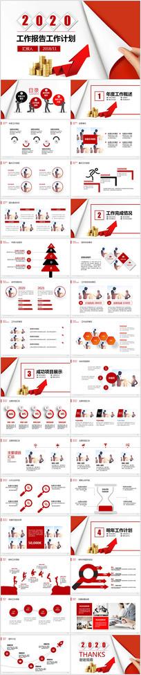 2020红色商务科技互联网年终总结PPT